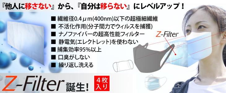 Z-Filter広告画像