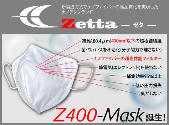 ナノファイバー Z400-Mask